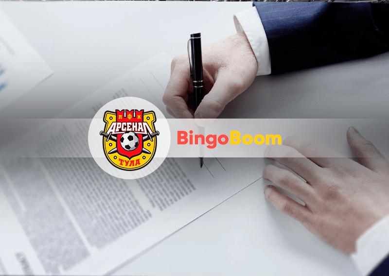 БК BingoBoom подписала спонсорское соглашение с ФК «Арсенал» Тула