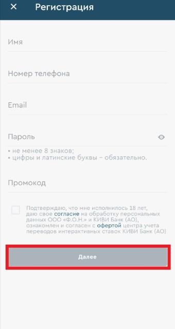 Форма регистрации в мобильном приложении Фонбет