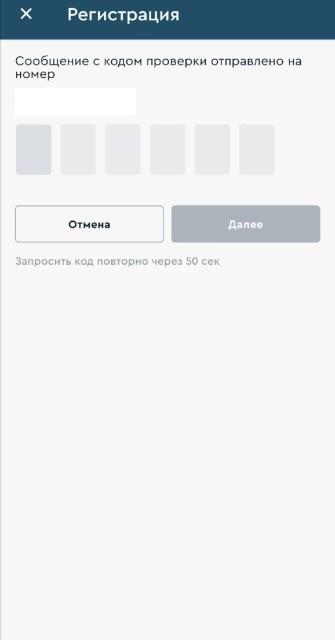 Поле для ввода смс-кода для подтверждения регистрации в мобильном приложении Фонбет