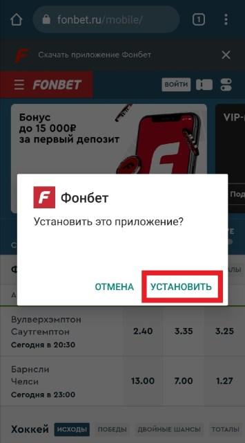 Установка приложения Фонбет для Андроид