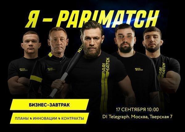 БК Parimatch проведет бизнес-завтрак 17 сентября
