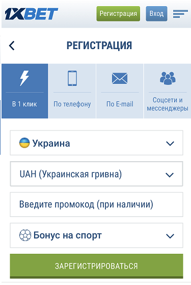 Форма регистрации в мобильной версии сайта 1xBet