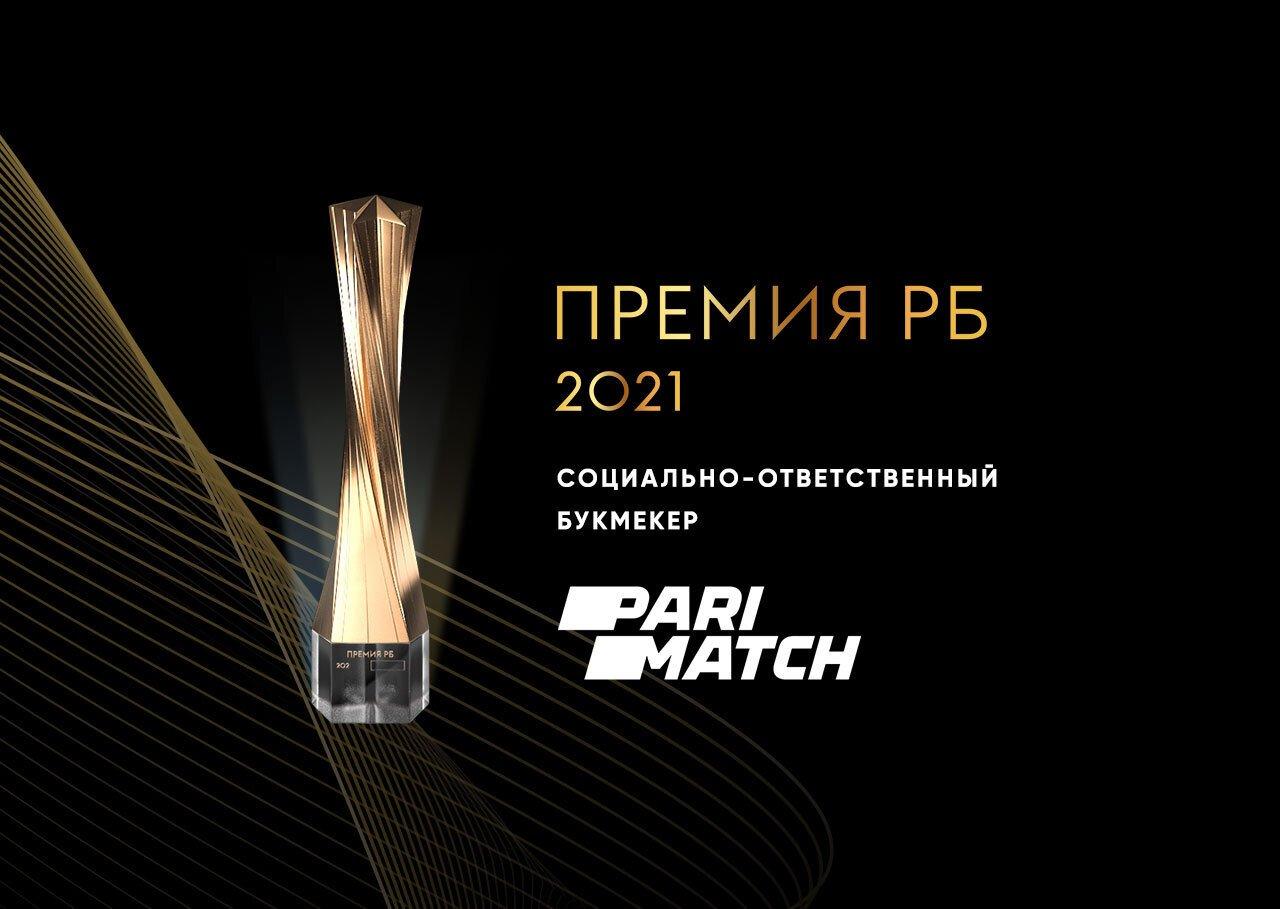 Parimatch получил награду как социально-ответственный букмекер