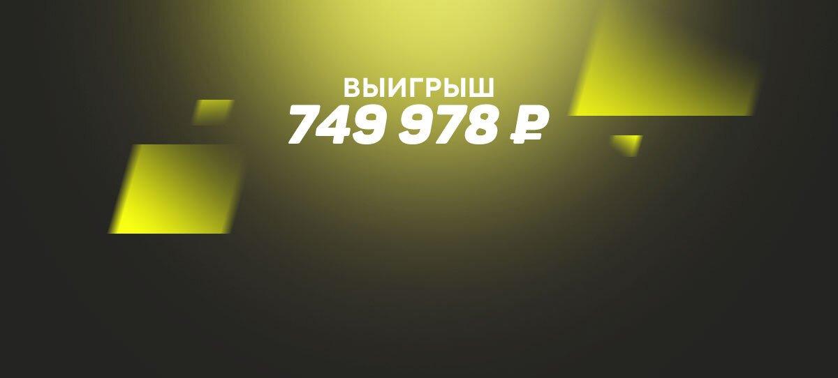 Игрок из Parimatch выиграл 749 тыс. рублей на футбольном экспрессе