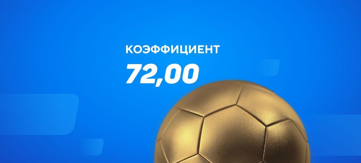 Беттор угадал счет 6:1 в матче «Зенита» и «Локомотива» и умножил гигантскую ставку в 72 раза