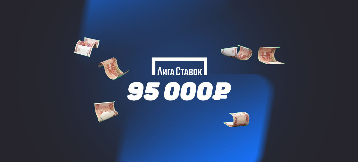Клиент «Лиги Ставок» собрал экспресс из 3 матчей Евро и поставил аж 95 тысяч рублей