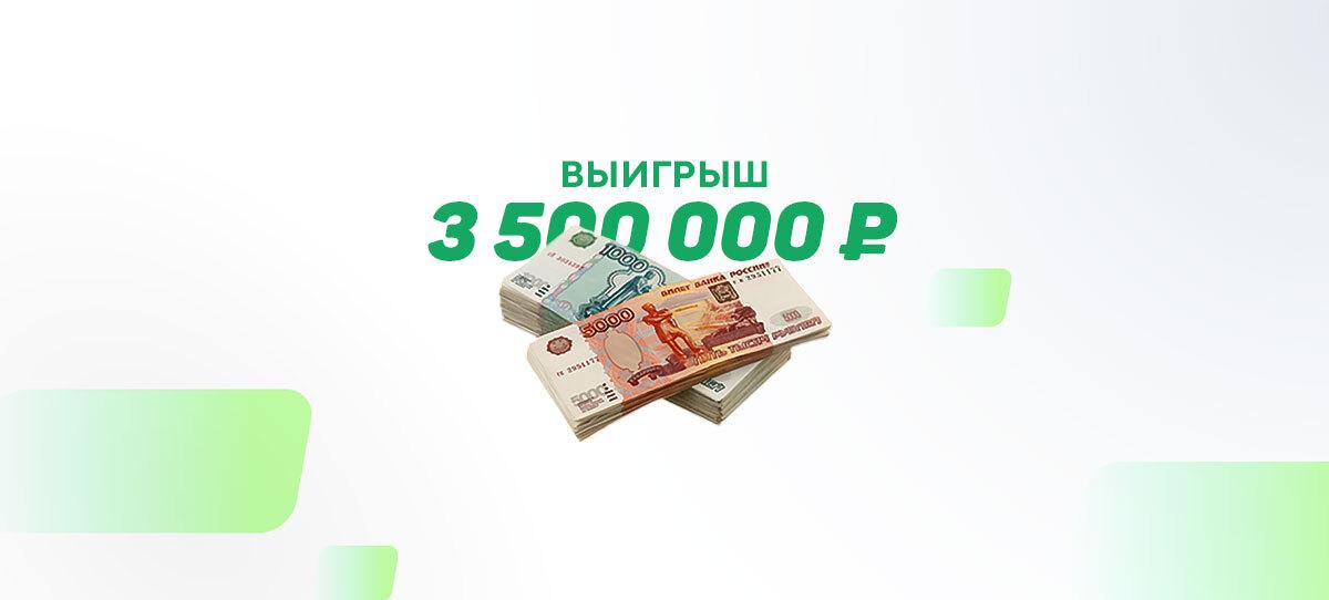 Один из самых больших выигрышей в Фонбет за неделю забрал клиент из Челябинска