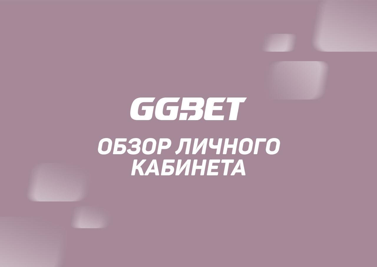 бк фонбет личный кабинет россия
