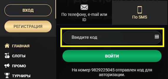 Поле для ввода одноразового пароля