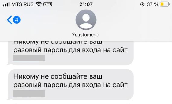 СМС с одноразовым паролем