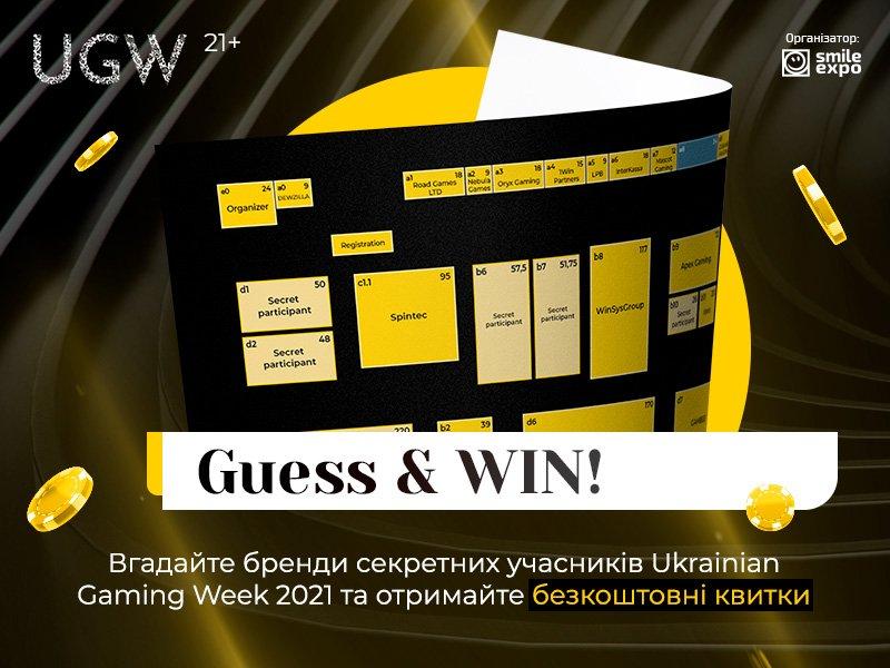 Guess & WIN!