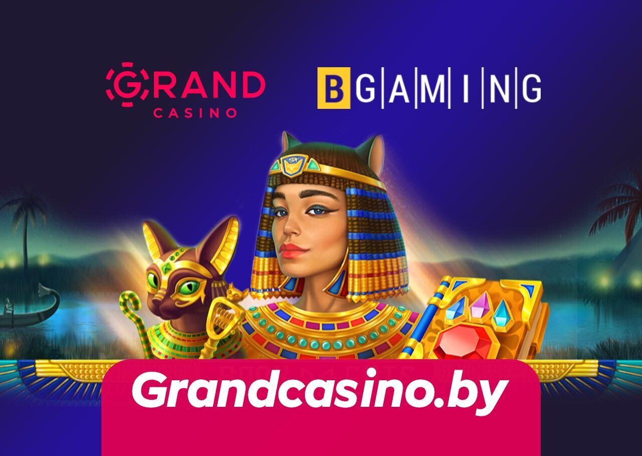 Звезды белорусского гэмблинга: Grandcasino.by и BGaming