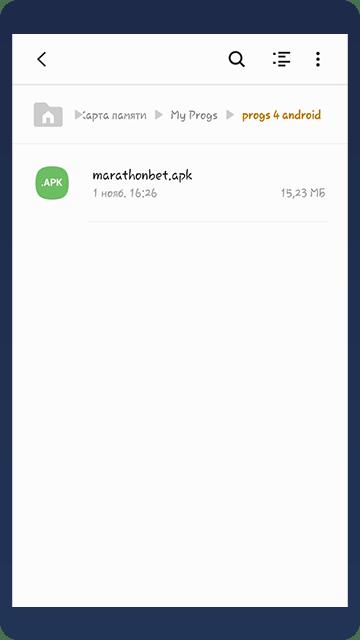 Файл приложения Марафон на телефоне