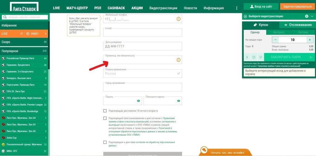 Вводите промокод Лиги ставок на официальном сайте при регистрации в специальное поле