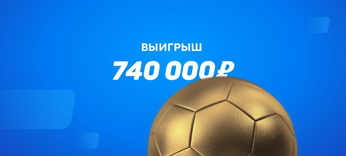 Клиент БК «Бетсити» не поверил в победителей «Барселоны». В результате выиграл 740000 рублей