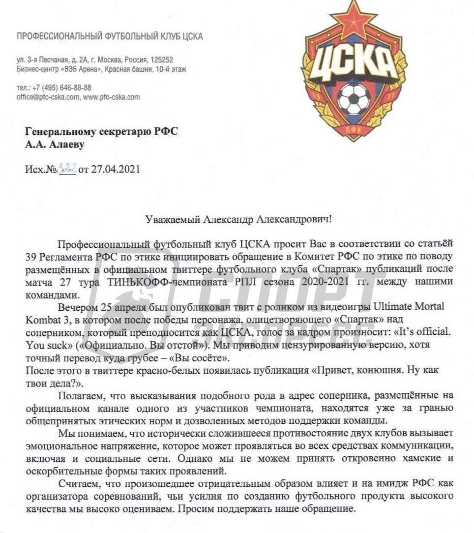 Обращение ЦСКА к РФС