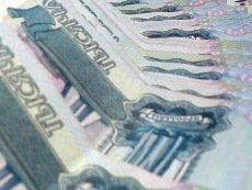 Крупная сумма рублей