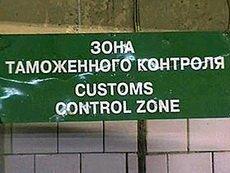 Украинские таможенники вымогали взятку у официальной делегации по вопросам Евро-2012