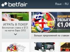 Как оказалось, делать ставки на счет финального матча Евро-2012 было в два раза выгоднее на Betfair
