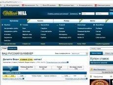 Букмекерская контора William Hill улучшила клиентский сервис с помощью новых технологий