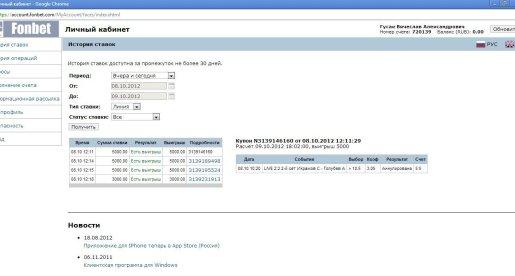 Скриншот ставки номер 1