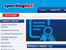 Скриншот сайта Sportingbet