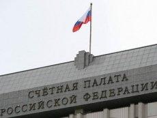 Счетная палата поддержала чиновников