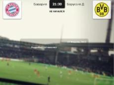 Сравнение коэффициентов на встречу «Бавария»– «Боруссия» (Д) в матч-центре «Рейтинга Букмекеров»