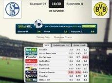 Сравнение коэффициентов на встречу «Шальке 04» – «Боруссия» (Дортмунд) в матч-центре «Рейтинга Букмекеров»