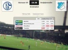 Сравнение коэффициентов на встречу «Шальке-04» – «Хоффенхайм» в матч-центре «Рейтинга Букмекеров»
