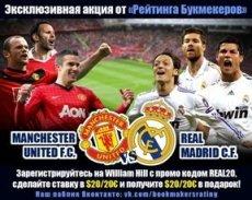 «Рейтинг Букмекеров» и William Hill дарят 20$/€ к матчу «Манчестер Юнайтед» – «Реал Мадрид» в рамках эксклюзивной промоакции