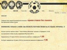 На задержание Януковича можно поставить за 1.95