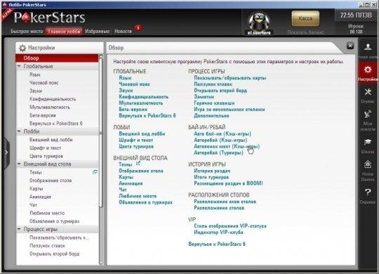 Общее меню настроек PokerStars 7 со ссылочной структурой