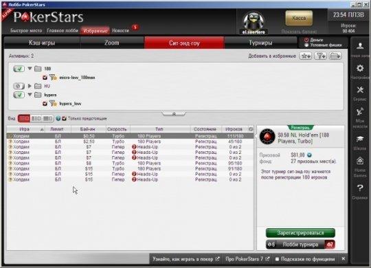 Более гибкие фильтры PokerStars 7