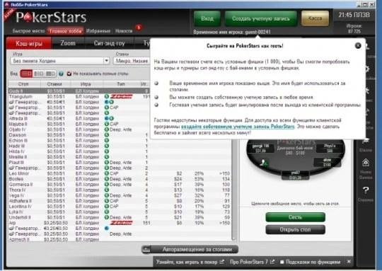 Ограничения гостевого доступа в PokerStars 7