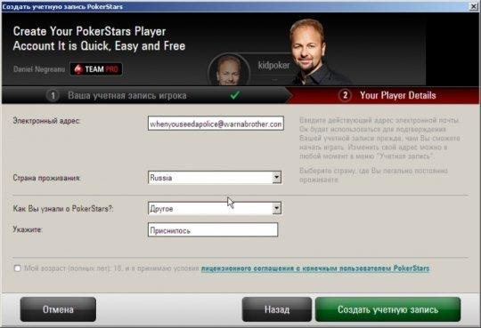 Форма регистрации новой учётки в PokerStars 7