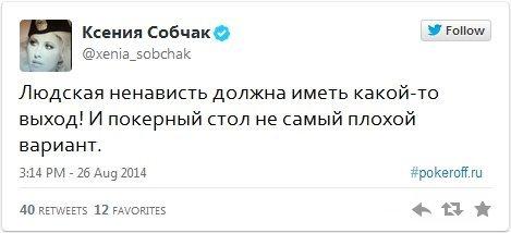 Ксения Собчак о покере