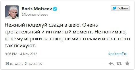 Борис Моисеев о покере