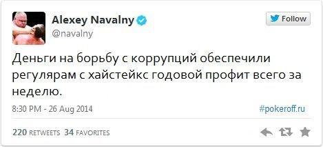 Алексей Навальный о покере
