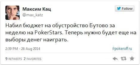 Максим Кац о покере