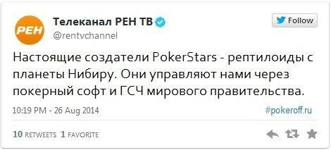РЕН ТВ о покере