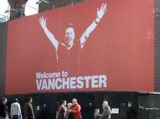 Добро пожаловать в «Ванчестер» - гласит надпись на баннере