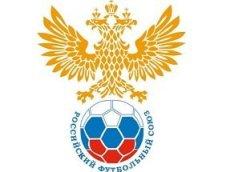 РФС работает над тем, чтобы эффективнее выявлять договорные матчи
