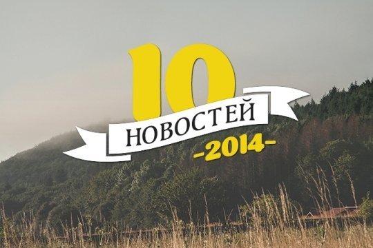 Pokeroff.ru собрал топ покерных новостей за уходящий год