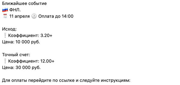 продажа якобы договорного матча в соцсети вконтакте