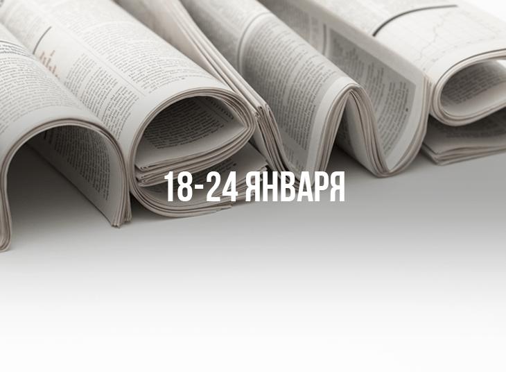 Обзор новостей букмекерского бизнеса. 18-24 января