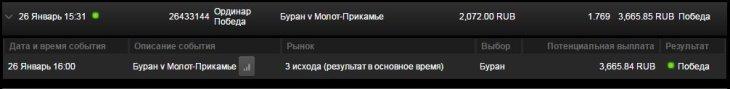 moya-stavka-s-koe-f-176