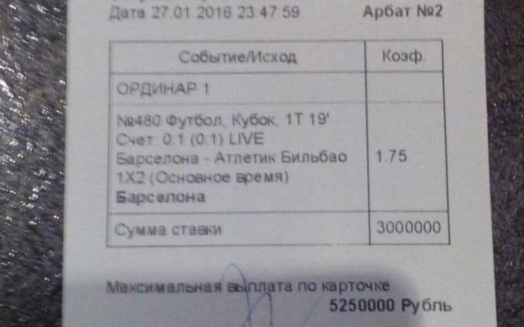 Лайв-ставка на 3 000 000 рублей