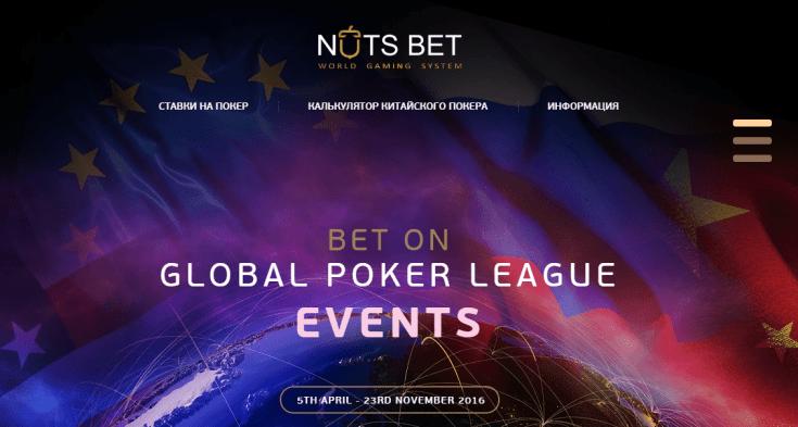 БК Nutsbet специализируется на покере