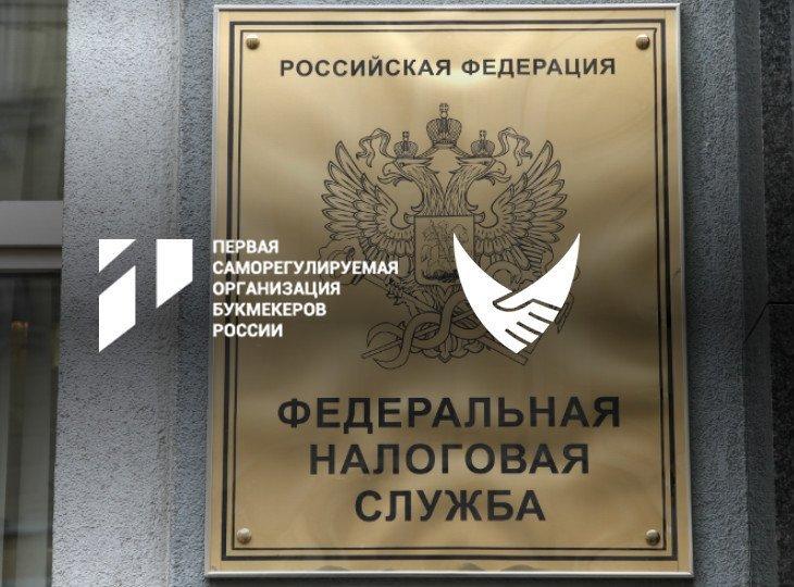 Первая СРО выступила в суде третьим лицом на стороне ФНС